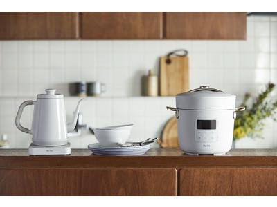 ライフスタイルブランド「Re・De」の第二弾製品 料理が得意なケトル「Re・De Kettle」が6月下旬から、大好評の「Re・De Pot」待望の新色ホワイトが5月21日より販売開始!