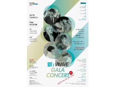 【緊急告知】SPECIAL GUEST チェ・ドンウク(SE7EN)出演決定!!韓国ミュージカル豪華出演陣による一日限り、珠玉のガラコンサート!