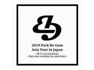2019 Park Bo Gum Asia Tour in Japan <좋은날(A Good Day) : May your everyday be a good day>プレイガイド先行開始!
