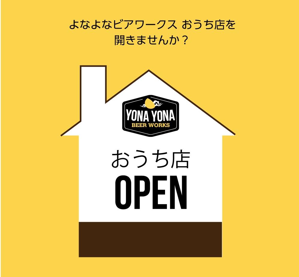 【おうち店セット販売】オンラインショップとテイクアウトのお得商品で 自宅をYONA YONA BEER WORKSに