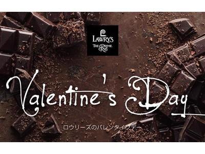 【ロウリーズ・ザ・プライムリブ】バレンタインを贅沢に演出するテイクアウト用バレンタインセット