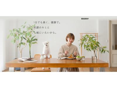 愛犬・愛猫の健康に寄り添うヒューマングレードにこだわった国産無添加ペットフード『nune(ヌーン)』の発売を開始