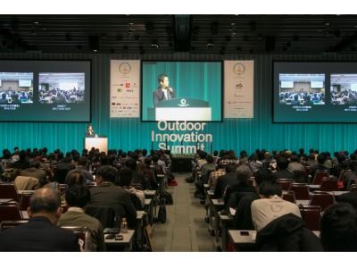 全国から500名を超える業界関係者が集い、アウトドア産業の未来を考えた一日「Outdoor Innovation Summit 2018」開催レポート
