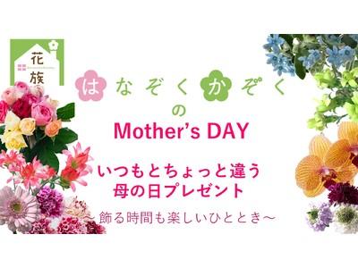 【母の日】いつもとちょっと違うプレゼント。花農家イチオシの花が贈れるECサイト、花の農家直送セレクトショップ「はなぞくかぞく」で販売開始!