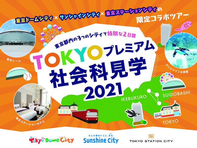 「TOKYOプレミアム社会科見学2021」続報!第2弾はサンシャインシティ+東京ステーションシティ周遊ツアーを実施!