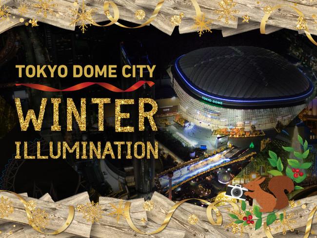 『東京ドームシティウィンターイルミネーション』開催!今年の見どころは各エリアの「フォトフレームオブジェ」