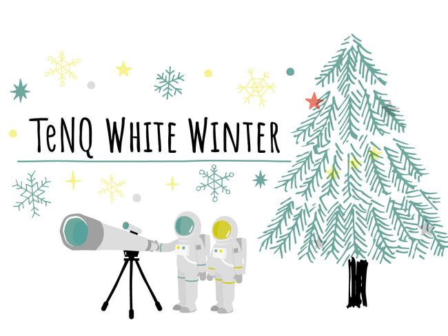 【宇宙ミュージアムTeNQ(テンキュー)冬のイベント】『TeNQ WHITE WINTER』 開催決定!さらに企画展『TeNQ 宇宙兄弟展#3』追加情報!