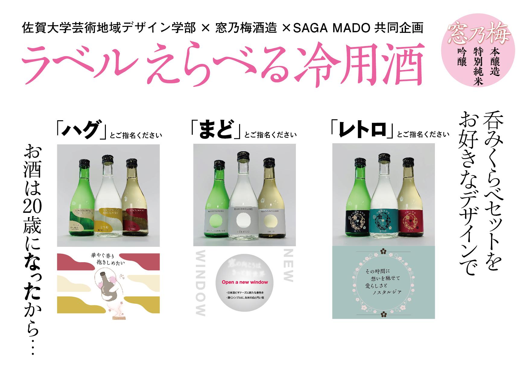 産学官連携で開発!「日本酒ラベル総選挙」人気トップ3をSAGA MADO で6月24日より発売開始!