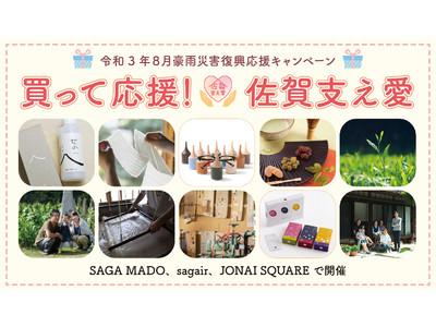【SAGA MADO × sagair× JONAI SQUARE】令和3年8月豪雨災害 復興応援キャンペーン「買って応援!佐賀支え愛」秋のプレゼントフェアを、佐賀市内3店舗で3週間にわたり同時開催!