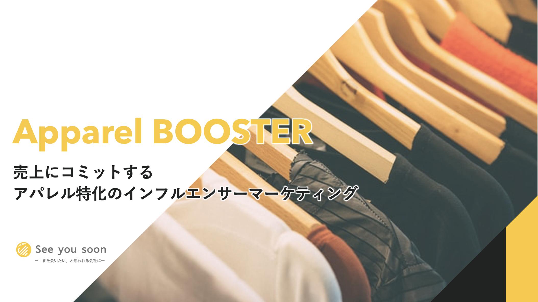 売上にコミットするアパレル特化のインフルエンサーマーケティングパッケージ「Apparel BOOSTER」の提供を開始