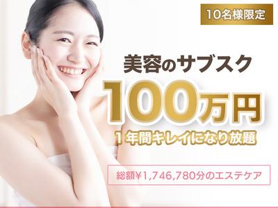 福岡のエステティックサロンが100万円のサブスクプランを発表