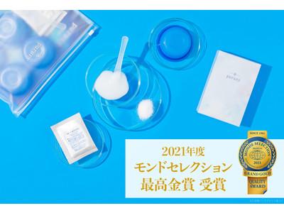 入社1年目の化粧品オタクが人生で初めて開発した商品で2021年度モンドセレクション最高金賞受賞