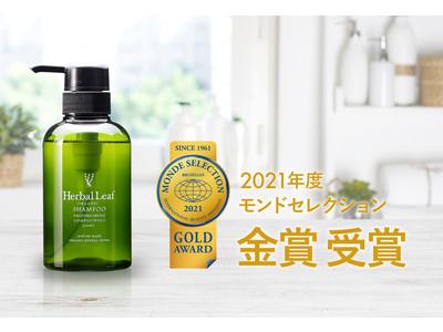 【奈良】地方から日本一を目指す。髪と頭皮のエイジングヘアケアシャンプーが2021年度モンドセレクション金賞受賞