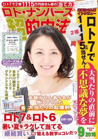 『ロト・ナンバーズ「超」的中法』を読んで、大当たりゲットだぜ! 9月号、7月29日発売!!