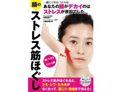 書籍「あなたの顔がデカイのはストレスが原因でした。顔のストレス筋ほぐし」! 一緒…