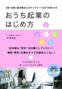 【仕事も!家庭も!】・・・そんな女性におくる、新しいライフスタイル提案の本        『おうち起業のはじめ方』2月13日発売!