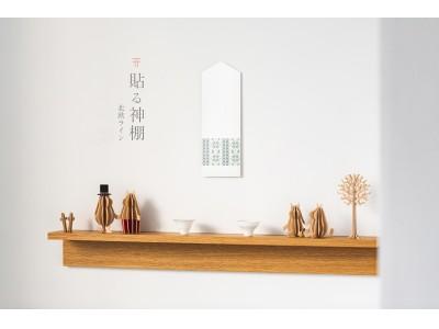 北欧デザイン × 貼る神棚
