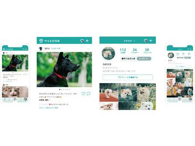 ペットの嬉しいをサポートするアプリ「PetHeart」8月6日(金)サービス提供開始