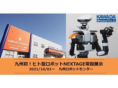 【九州エリアで初!】カワダロボティクスのヒト型協働ロボット「NEXTAGE」、佐賀県にある九州ロボットセンターにて期間限定展示