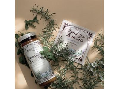 【新発売】ミネラリアの死海バスソルト11番目の香り「ローズマリー ヒーリング」 が4/20発売開始。