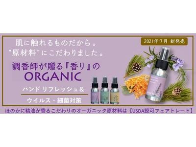"""""""調香師が創る香り""""で潤いながらサラッと手肌を清潔にするオーガニックのハンドスプレーを3種を7月1日新発売。"""