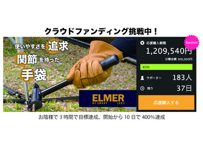 DIYもキャンプもこれ一つ!アウトドア革グローブ「Elmer Joy(エルマージョイ)」、NewStore by TOKYU HANDSにて、6月6日(日)まで展示中。