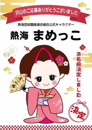 【熱海 まめっこ誕生】熱海芸妓オリジナル公式マスコットキャラクター決定!