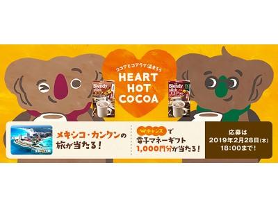 カリブ海の世界的リゾート「メキシコ・カンクンの旅」5泊8日が当たる!!「ブレンディ(R)」スティック ココア・オレ「ココアとコアラで温まろう HEART HOT COCOAキャンペーン」実施!