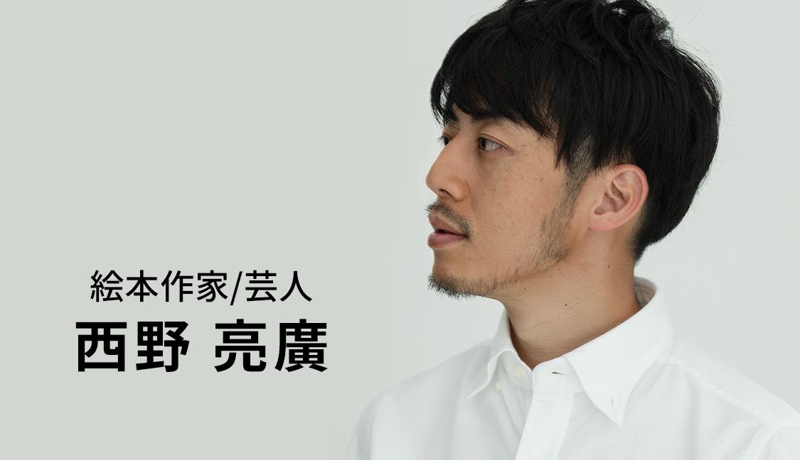 ZATSUDAN Special - 「堀江 貴文氏 × 西野 亮廣氏」のスペシャル対談イベントを開催しました! -