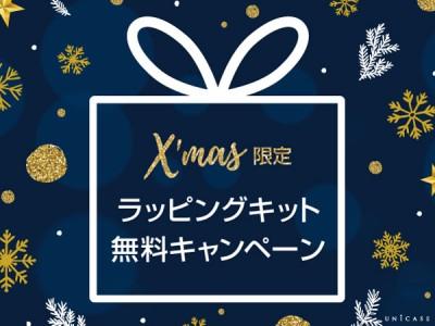 スマートフォンアクセサリー専門店「UNiCASE(ユニケース)」オンラインストアでラッピングキットの取り扱いを開始!クリスマス期間限定で無料キャンペーン実施中♪