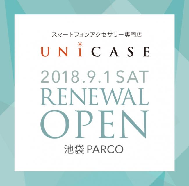 c46343e893c 9月1日(土)UNiCASE池袋パルコがリニューアルオープン!記念のキャンペーンも実施♪