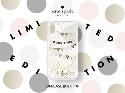 "【UNiCASE限定モデル】大人気ブランド""kate spade new york"" Liquid Glitter Case登場!iPhoneXS/iPhoneXR対応☆"