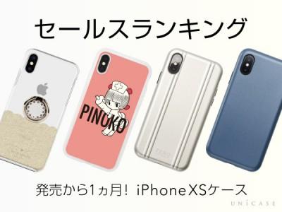 iPhoneXS発売から1カ月!UNiCASEが「iPhoneXSケースランキング」を発表♪