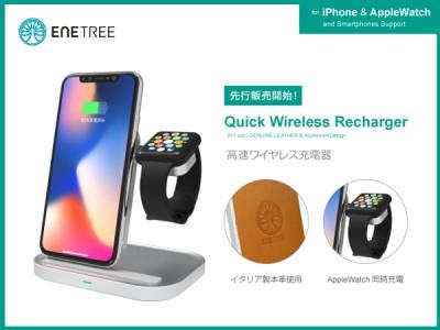 【UNiCASEで先行販売開始】iPhoneとApple Watchを同時に充電できるENETREEのワイヤレス充電器「EWCP02」