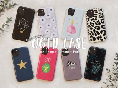 """【iPhone11 / iPhone11 Pro対応】気分やファッションに合わせて選べるiPhoneケース""""OOTD CASE""""に新作誕生☆UNiCASEオンラインストアで予約販売開始"""
