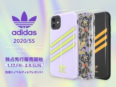 【adidas Originals 2020SS】新作iPhoneケースをUNiCASEで先行販売開始☆