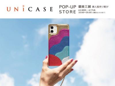 """スマートフォンアクセサリー専門店UNiCASEのポップアップショップが""""銀座三越""""に初出店!!"""