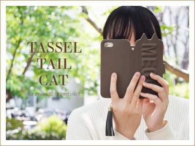 """【Apple iPhoneSE(第2世代)対応】猫耳とタッセルがかわいいUNiCASEの人気シリーズ""""Tassel Tail Cat""""に新作登場♪オンラインストアで予約販売開始!"""