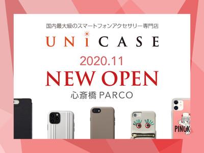 心斎橋パルコにスマートフォンアクセサリー専門店「UNiCASE」がオープンいたします!