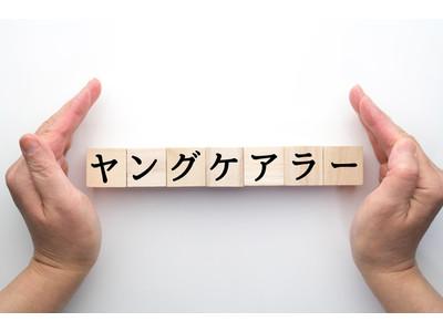 神戸市、全国で課題の「ヤングケアラー」支援プロジェクトを始動 ~相談する先がわからない、身近に同じ境遇の友人がいない、などの課題を持つ子どもたちを支援~