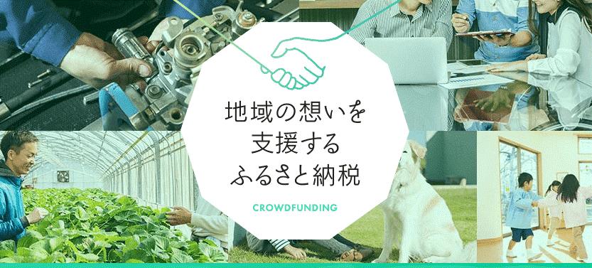 ふるさと納税サイト「ふるなび」が、熊本県天草市の令和2年7月九州豪雨災害支援寄附受付を開始