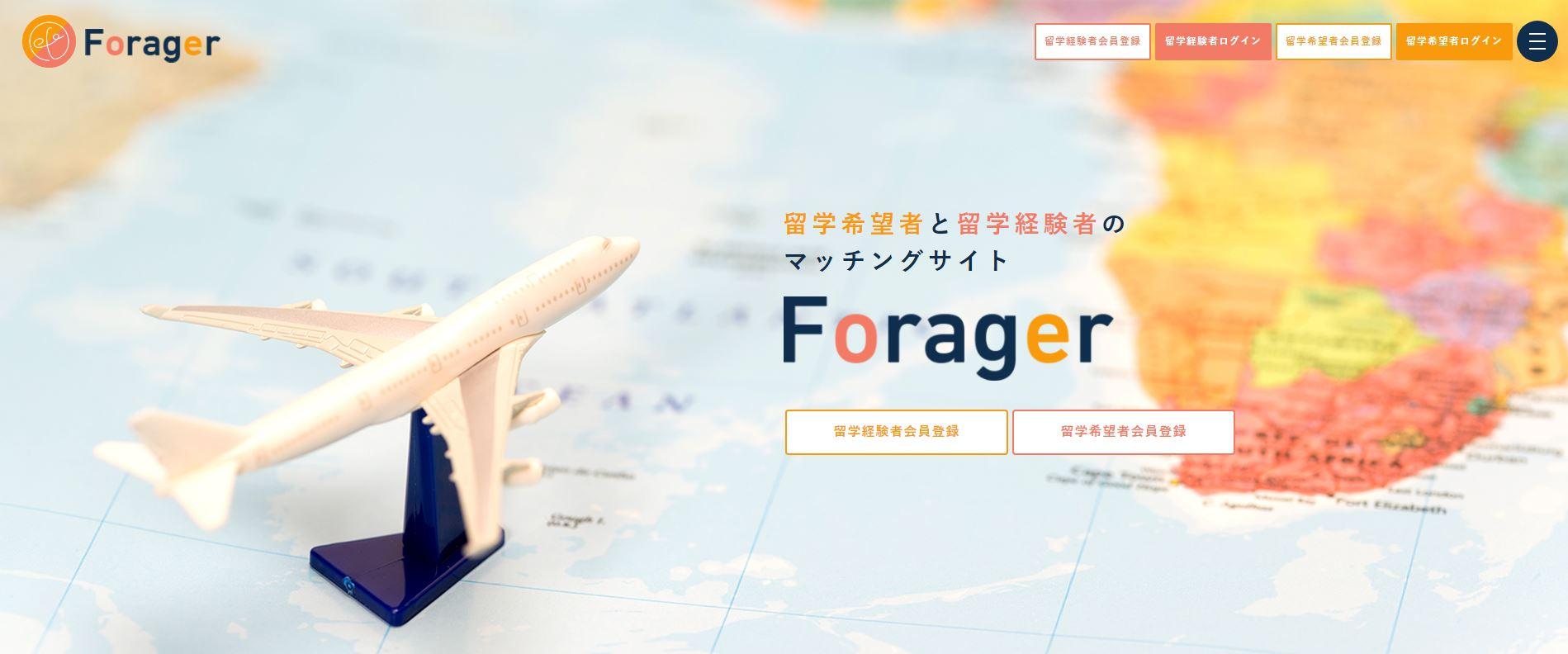 【新サービス公開】留学したい人と留学経験のある人を結ぶ新マッチングサービス「Forager」をリリース