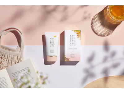 ウィズマスクの夏肌に、肌ケアできる色付き日焼け止め下地の提案「KuSu日焼け止めクリームPP Pro トーンアップベース」5月18日新発売