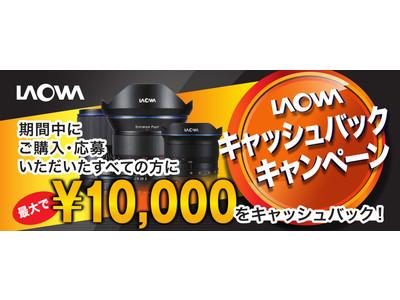 【株式会社サイトロンジャパン】LAOWAレンズキャッシュバックキャンペーン実施