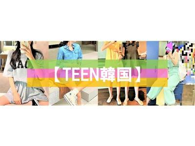 OTONA女子のための韓国ファッション通販サイト「BB JOY」 ガールズコレクションを新設