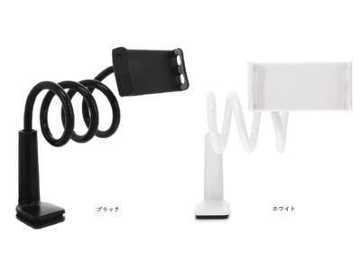 オウルテック、スマートフォン・タブレット用フレキシブルアームスタンドを発売  ~110cmロングアームと最大8cm 厚のクランプで、さまざまな用途に対応~