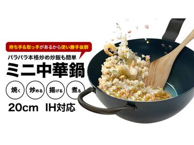 「美味しいが、とまらない」パラパラ本格炒め炒飯も簡単、おひとりさま用ミニ中華鍋