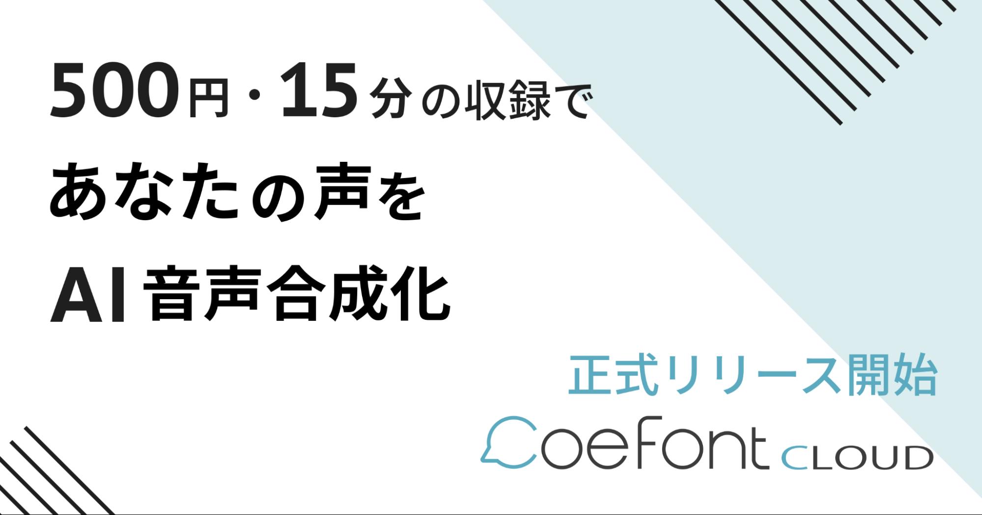 500円・15分の収録で、あなたの声を「AI音声合成」化する音声合成プラットフォーム「CoeFont CLOUD」正式リリース開始