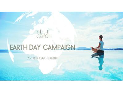 ELLE cafe が持続可能な美しい地球環境を実現するための「EARTH DAY CAMPAIGN」を開始