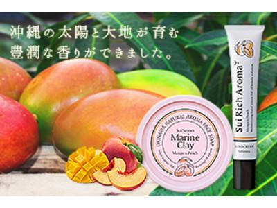 人気のマリンクレイ洗顔石鹸&ハンドクリームにマンゴー&ピーチの香りが登場!